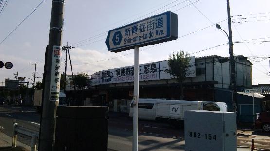 東京都道5号新宿青梅線: 県道たか風呂